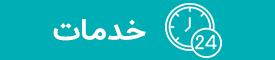 khadamat03
